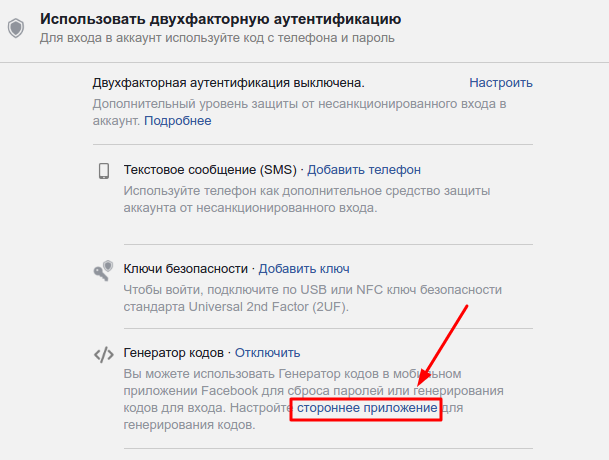 Как подключить Protectimus Slim NFC к Facebook