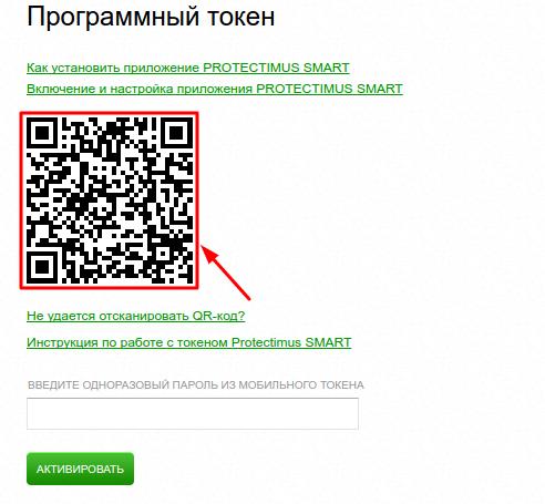 Как подключить Protectimus Slim NFC к AdvCash
