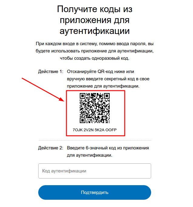Двухфакторная аутентификация в PayPal - QR код с секретным ключом