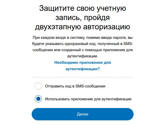 Настройка двухфакторной аутентификации в PayPal - выбор аутентификатора