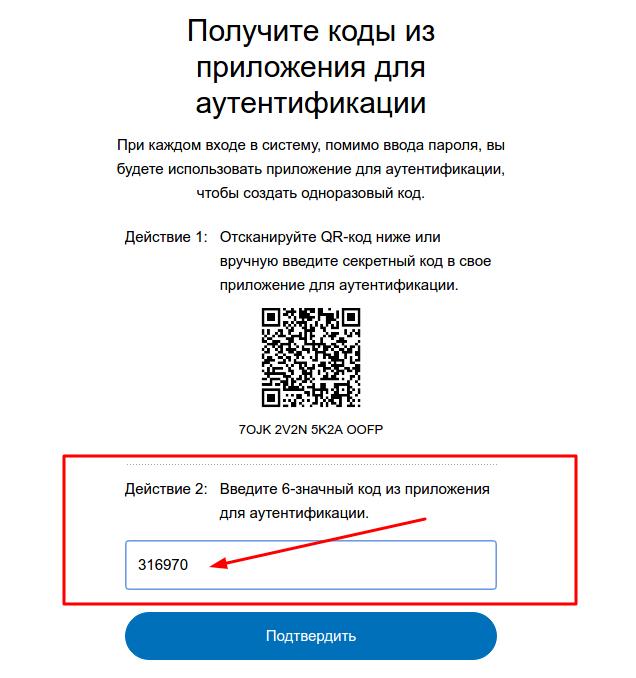 Настройка двухэтапной аутентификации в PayPal - введите одноразовый пароль