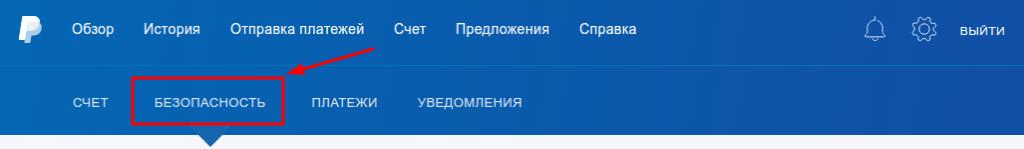 Двухєтапная аутентификация в PayPal - настройки безопасности