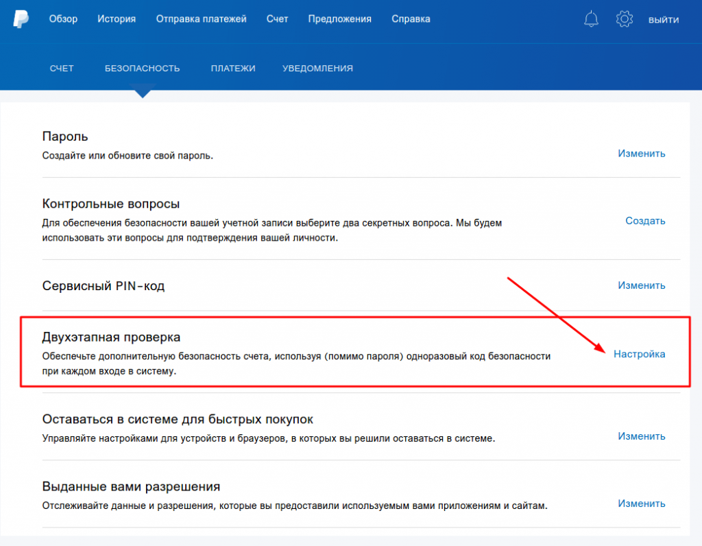 Двухєтапная аутентификация в PayPal - настройка  двухфакторной аутентификации