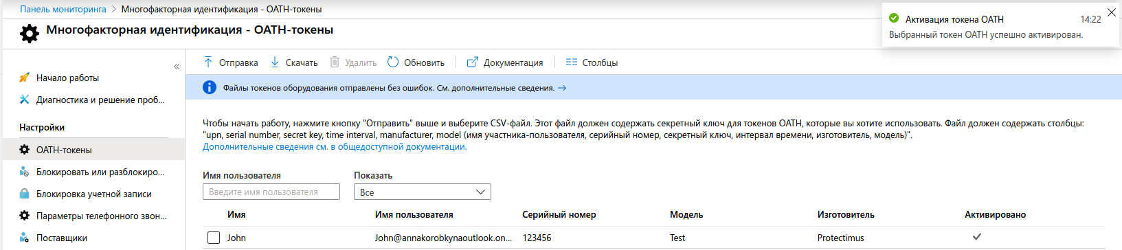 Аппаратный токен в Azure MFA активирован