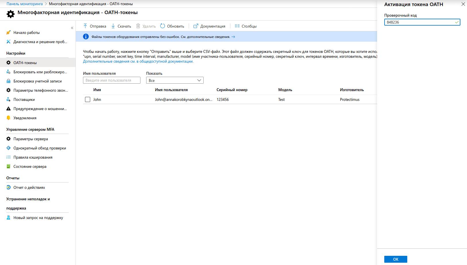 Активация аппаратного OATH токена в Azure MFA