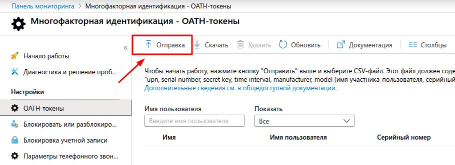Как добавить OATH токены в Azure MFA - загрузка csv файла с секретными ключами