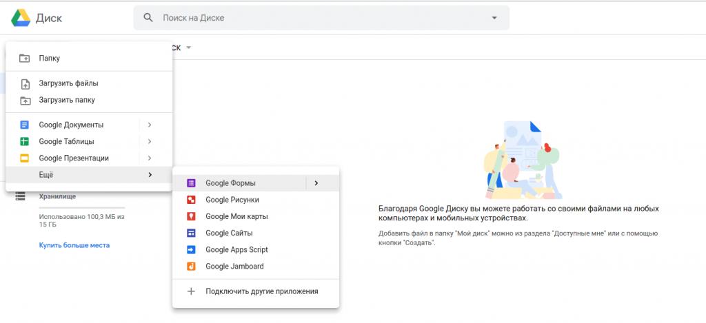 Удаленная работа через облачный сервис для совместной работы с документами Google Диск