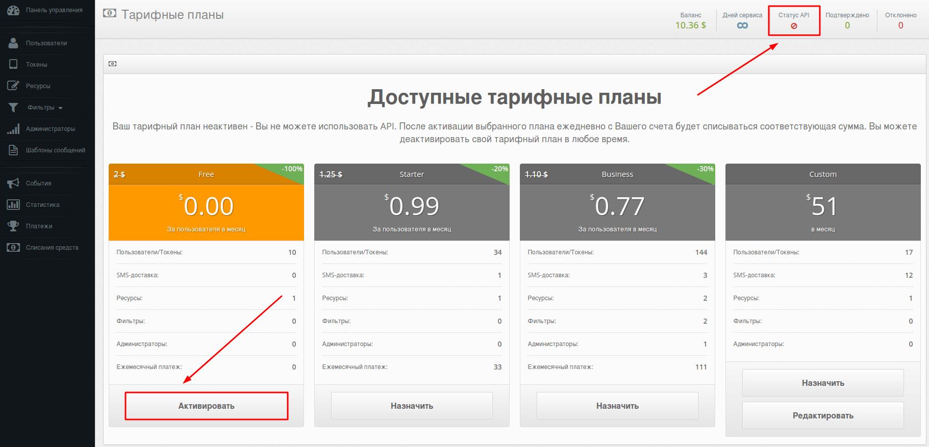 Активация тарифного плана и API в сервисе Protectimus